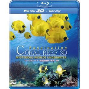 コーラルリーフ/海底神秘の世界 3D/ドキュメンタリー映画[Blu-ray]【返品種別A】
