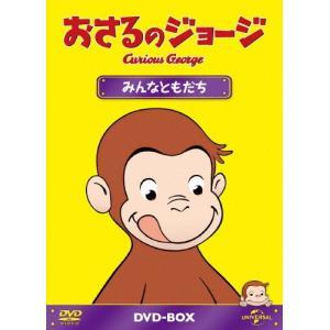おさるのジョージDVD-BOX みんなともだち/アニメーション[DVD]【返品種別A】