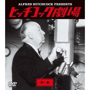 ヒッチコック劇場 第一集 バリューパック/ジョゼフ・コットン[DVD]【返品種別A】