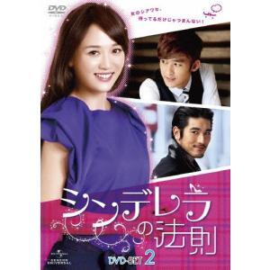 シンデレラの法則 DVD-SET2/ジョー・チェン[DVD]...
