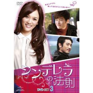シンデレラの法則 DVD-SET3/ジョー・チェン[DVD]...