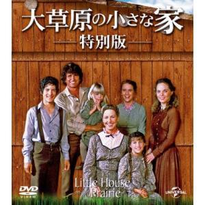 大草原の小さな家 特別版 バリューパック/メリッサ・ギルバート[DVD]【返品種別A】