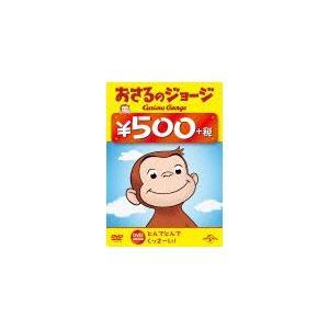 おさるのジョージ 500円 DVD(とんでとんで/くっさーい!)/アニメーション[DVD]【返品種別...
