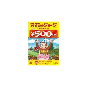 おさるのジョージ 500円 DVD(ビックリ・パーティー/どろんこあそび)/アニメーション[DVD]...