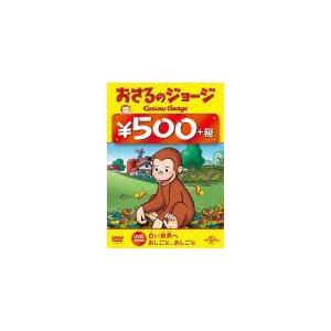おさるのジョージ 500円 DVD(白い世界へ/おしごと、おしごと)/アニメーション[DVD]【返品...