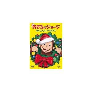 おさるのジョージ 早くこいこい、クリスマス/アニメーション[DVD]【返品種別A】|joshin-cddvd