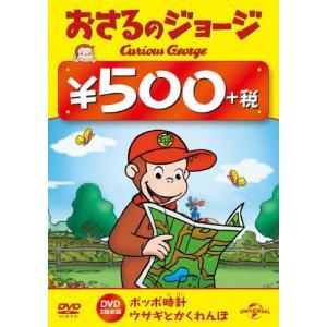 おさるのジョージ 500円 DVD(ポッポ時計(どけい)/ウサギとかくれんぼ)/アニメーション[DV...