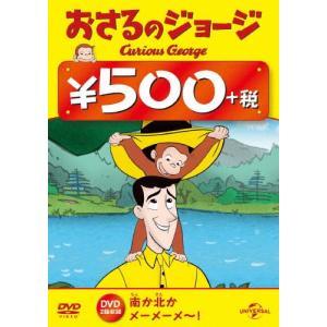 おさるのジョージ 500円 DVD(南か北か/メーメーメ〜!)/アニメーション[DVD]【返品種別A...