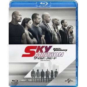 ワイルド・スピード SKY MISSION/ヴィン・ディーゼル[Blu-ray]【返品種別A】
