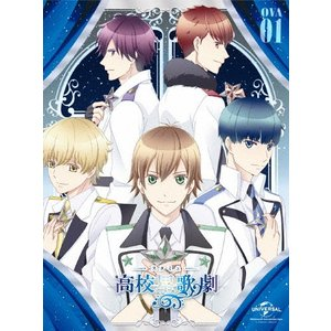 OVAスタミュ 第1巻/アニメーション[Blu-ray]【返品種別A】|joshin-cddvd