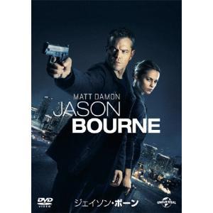 ジェイソン・ボーン/マット・デイモン[DVD]...の関連商品7