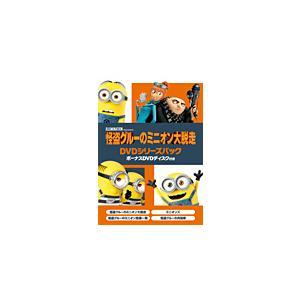 [枚数限定][限定版]怪盗グルーのミニオン大脱走 DVDシリーズパック ボーナスDVDディスク付き<初回生産限定>/アニメーション[DVD]【返品種別A】|joshin-cddvd