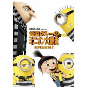怪盗グルーのミニオン大脱走/アニメーション[DVD]【返品種別A】|joshin-cddvd