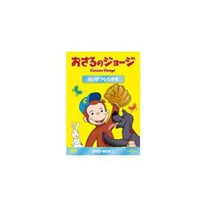 おさるのジョージ DVD-BOX たいせつななかま/アニメーション[DVD]【返品種別A】