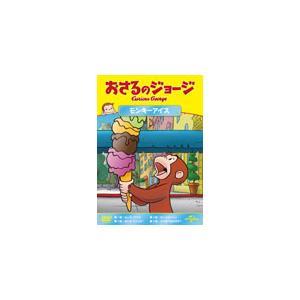 おさるのジョージ モンキーアイス/アニメーション[DVD]【返品種別A】