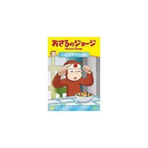 おさるのジョージ ニッポンさるゆきがっせん!/アニメーション[DVD]【返品種別A】
