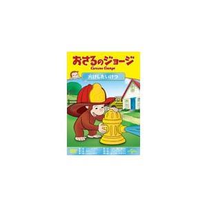 おさるのジョージ 火けしたいけつ/アニメーション[DVD]【返品種別A】