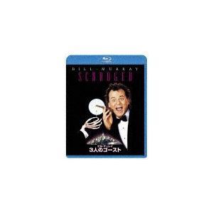 3人のゴースト/ビル・マーレイ[Blu-ray]【返品種別A】