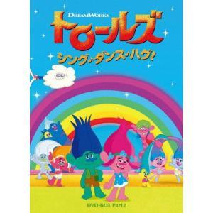トロールズ:シング・ダンス・ハグ! DVD-BOX Part2/アニメーション[DVD]【返品種別A】