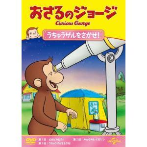 おさるのジョージ うちゅうザルをさがせ!/アニメーション[DVD]【返品種別A】