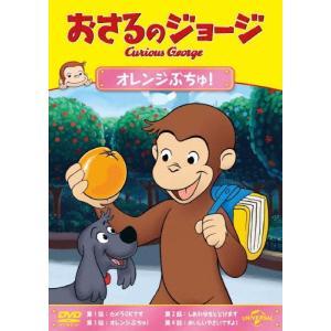おさるのジョージ オレンジぶちゅ!/アニメーション[DVD]【返品種別A】