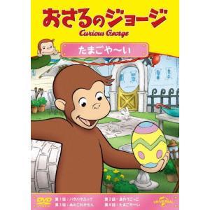 おさるのジョージ たまごや〜い/アニメーション[DVD]【返品種別A】