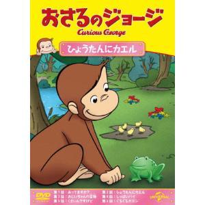 おさるのジョージ ひょうたんにカエル/アニメーション[DVD]【返品種別A】