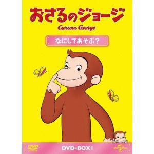 おさるのジョージ DVD-BOX なにしてあそぶ?/アニメーション[DVD]【返品種別A】