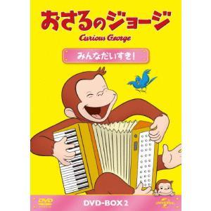 おさるのジョージ DVD-BOX みんなだいすき!/アニメーション[DVD]【返品種別A】
