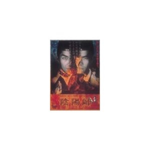 陰陽師/野村萬斎[DVD]【返品種別A】|joshin-cddvd