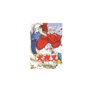 映画 犬夜叉 天下覇道の剣/アニメーション[DVD]【返品種別A】