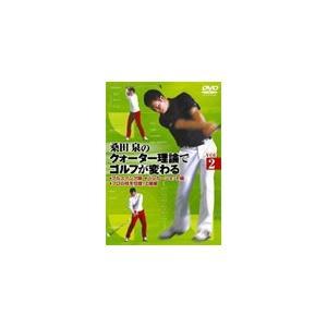 桑田泉のクォーター理論でゴルフが変わる Vol....の商品画像