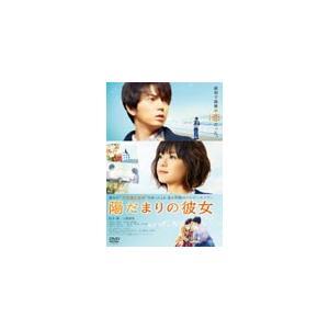 陽だまりの彼女 DVD スタンダード・エディション/松本潤[DVD]【返品種別A】