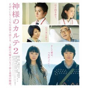 神様のカルテ2 Blu-ray スタンダード・エディション/櫻井翔[Blu-ray]【返品種別A】