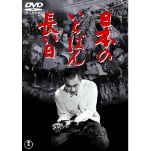 日本のいちばん長い日[東宝DVD名作セレクション]/三船敏郎[DVD]【返品種別A】 joshin-cddvd