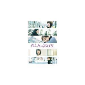 悲しみの忘れ方 Documentary of 乃木坂46 DVD スペシャル・エディション/乃木坂46[DVD]【返品種別A】 joshin-cddvd