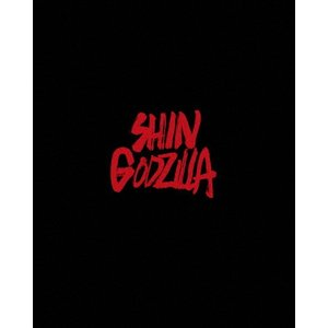 シン・ゴジラ Blu-ray 特別版3枚組/長...の関連商品2