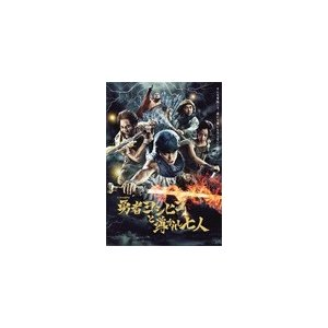 勇者ヨシヒコと導かれし七人 Blu-ray BOX/山田孝之[Blu-ray]【返品種別A】 joshin-cddvd