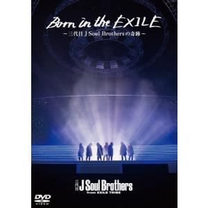 Born in the EXILE 〜三代目J Soul B...