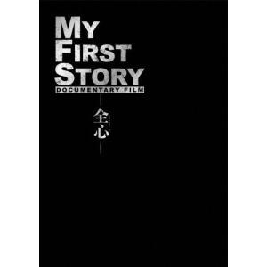MY FIRST STORY DOCUMENTARY FILM ―全心―/MY FIRST STORY[DVD]【返品種別A】 joshin-cddvd