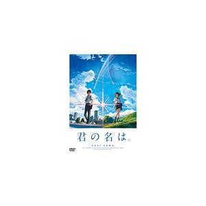 「君の名は。」 DVD スタンダード・エディション【DVD1枚組】/アニメーション[DVD]【返品種...