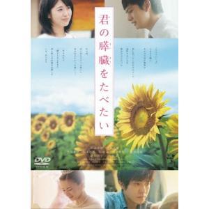 君の膵臓をたべたい DVD 通常版/浜辺美波[DVD]【返品種別A】|joshin-cddvd