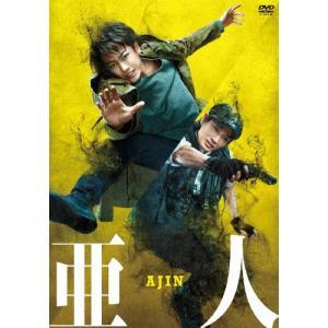 亜人 DVD 通常版/佐藤健[DVD]【返品種別A】|joshin-cddvd