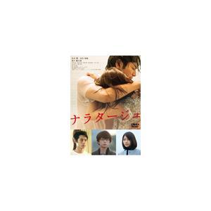 ナラタージュ DVD 通常版/松本潤[DVD]【返品種別A】