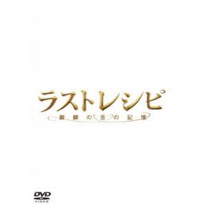 ラストレシピ 〜麒麟の舌の記憶〜 DVD 豪華...の関連商品1