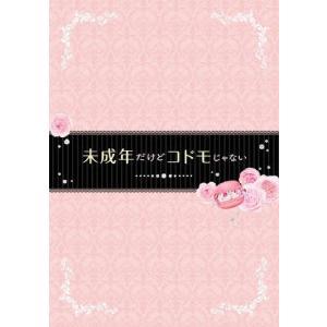 [先着特典付]未成年だけどコドモじゃない DVD豪華版/中島...