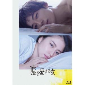 嘘を愛する女 Blu-ray 豪華版/長澤まさみ[Blu-ray]【返品種別A】|joshin-cddvd