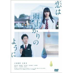 恋は雨上がりのように DVD スタンダード・エディション/小松菜奈,大泉洋[DVD]【返品種別A】