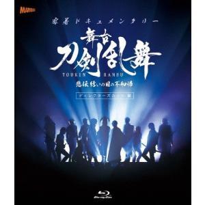 【Blu-ray】密着ドキュメンタリー 舞台『刀剣乱舞』悲伝 結いの目の不如帰 ディレクターズカット篇/鈴木拡樹[Blu-ray]【返品種別A】