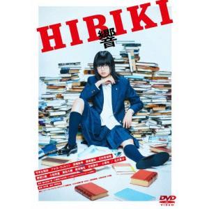 響 -HIBIKI- DVD通常版/平手友梨奈[DVD]【返品種別A】